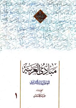 مبادی العربیه - المجلد الاول: التمهیدیه