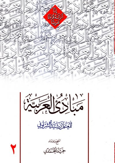 مبادی العربیه - المجلد الثانی: الصرف و النحو
