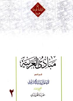 مبادی العربیه - المجلد الثانی: قسم النحو