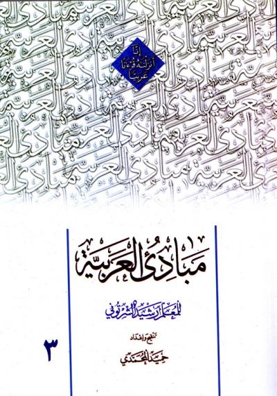 مبادی العربیه - المجلد الثالث