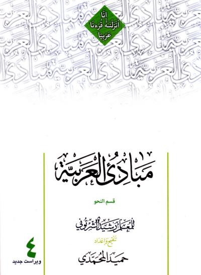 مبادی العربیه - المجلد الرابع: قسم النحو
