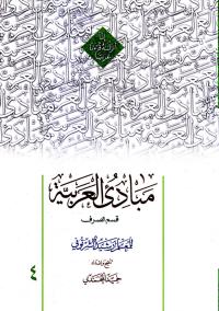 مبادی العربیه - المجلد الرابع: قسم الصرف