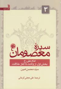 سیره معصومان (ع) - جلد سوم: امام علی (ع) (بخش اول: از ولادت تا آغاز خلافت)
