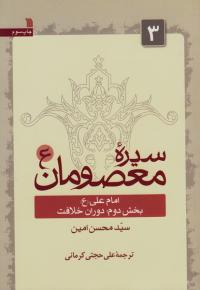 سیره معصومان (ع) - جلد سوم: امام علی (ع) (بخش دوم: دوران خلافت)