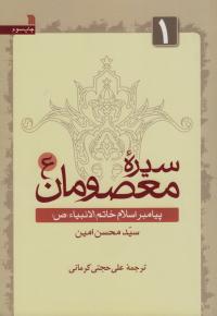 سیره معصومان (ع) - جلد اول: پیامبر اسلام خاتم الانبیاء (ص)