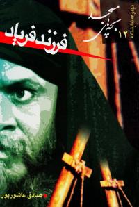 مجموعه نمایشنامه بچه های مسجد 12: فرزند فریاد