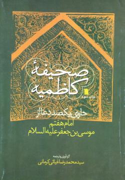 صحیفه کاظمیه: حاوی 100 دعا از امام هفتم موسی بن جعفر علیه السلام