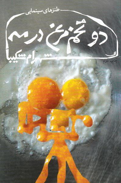 دو تخم مرغ در مه: طنزهای سینمایی