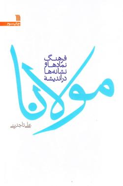 فرهنگ نمادها و نشانه ها در اندیشه مولانا