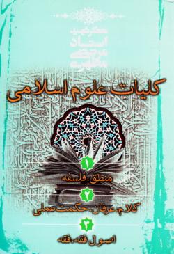 کلیات علوم اسلامی: منطق - فلسفه - کلام - عرفان - اصول فقه - حکمت عملی