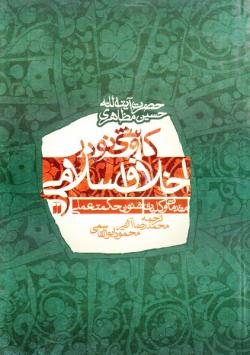 کاوشی نو در اخلاق اسلامی