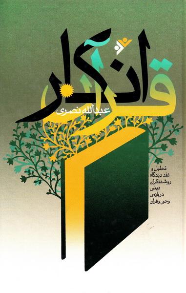 انکار قرآن: تحلیل و نقد دیدگاه روشنفکران دینی درباره ی وحی و قرآن