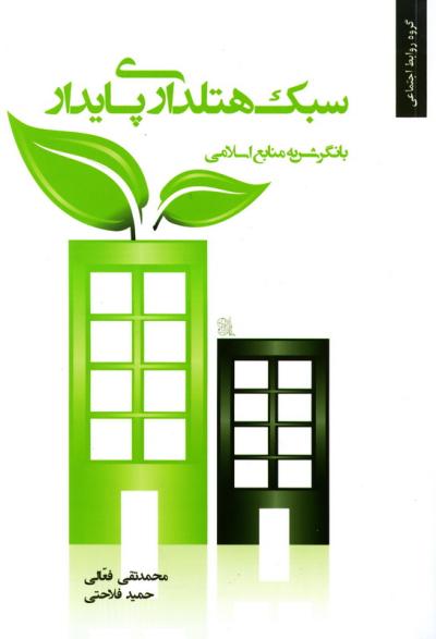 سبک هتلداری پایدار با نگرش به منابع اسلامی