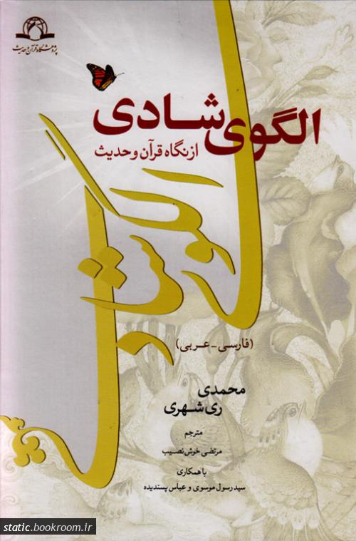 الگوی شادی از نگاه قرآن و حدیث (فارسی - عربی)