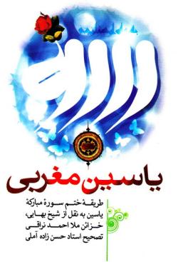 یاسین مغربی: طریق ختم سوره مبارکه یس