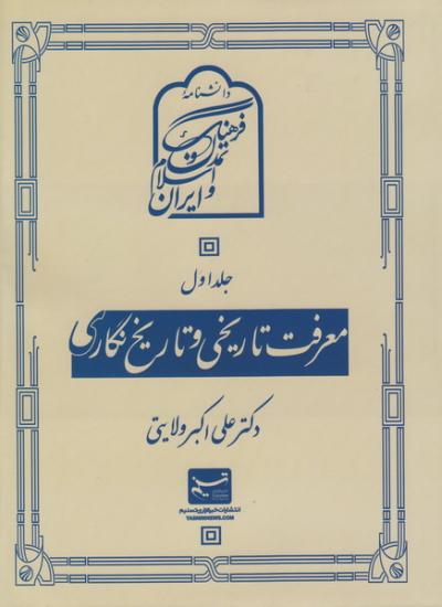 دانشنامه فرهنگ و تمدن اسلام و ایران - جلد اول: معرفت تاریخی و تاریخ نگاری