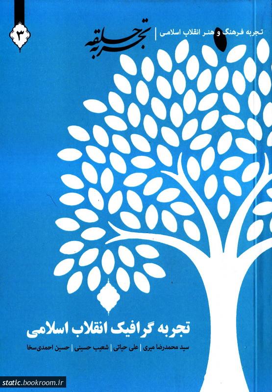تجربه فرهنگ و هنر انقلاب اسلامی (حلقه تجربه) 3: تجربه گرافیک انقلاب اسلامی