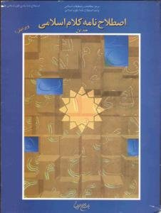 اصطلاح نامه کلام اسلامی (دوره دو جلدی)