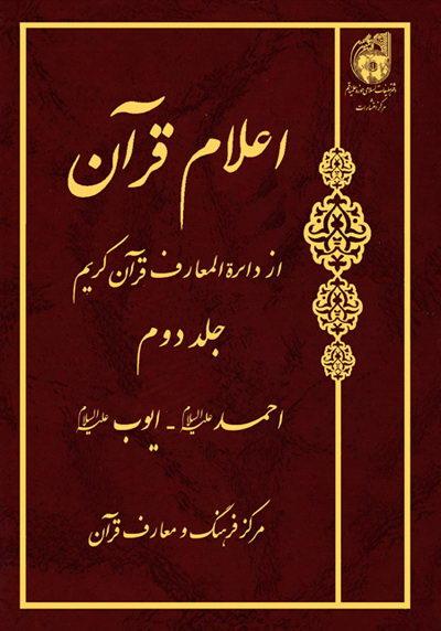 اعلام قرآن از دائرة المعارف قرآن کریم - جلد دوم: احمد (ع) - ایوب (ع)
