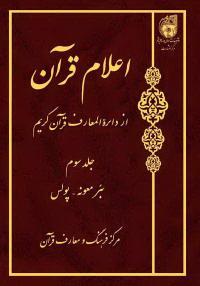 اعلام قرآن از دائرة المعارف قرآن کریم (دوره پنج جلدی)
