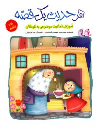 هر حدیث یک قصه: آموزش احادیث موضوعی به کودکان (دوره پنج جلدی)