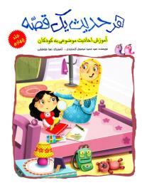 هر حدیث یک قصه: آموزش احادیث موضوعی به کودکان - جلد چهارم