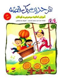 هر حدیث یک قصه: آموزش احادیث موضوعی به کودکان - جلد دوم