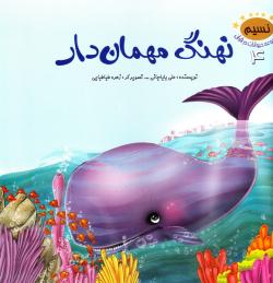 مجموعه حیوانات در قرآن 4: نهنگ مهمان دار