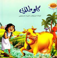 مجموعه حیوانات در قرآن (دوره ده جلدی)