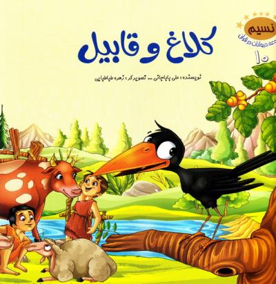 مجموعه حیوانات در قرآن (10 جلد در یک مجلد)