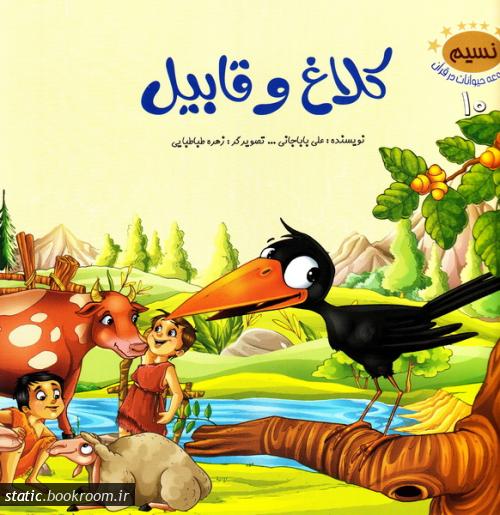مجموعه حیوانات در قرآن (ده جلد در یک مجلد)