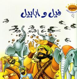 مجموعه حیوانات در قرآن 9: فیل و ابابیل