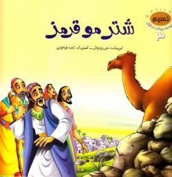 مجموعه حیوانات در قرآن 3: شتر مو قرمز