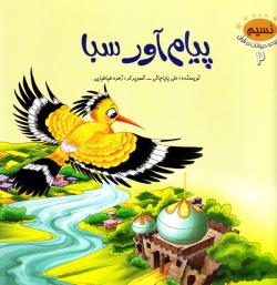 مجموعه حیوانات در قرآن 2: پیام آور سبا