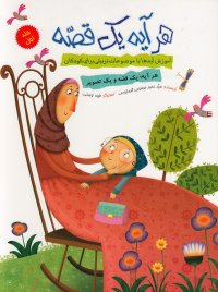 هر آیه یک قصّه (آموزش آیه ها با موضوعات تربیتی برای کودکان): هر آیه؛ یک قصه و یک تصویر (دوره پنج جلدی)