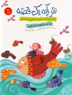 هر آیه یک قصّه (آموزش آیه ها با موضوعات تربیتی برای کودکان): هر آیه؛ یک قصه و یک تصویر - جلد دوم