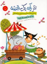 هر آیه یک قصّه (آموزش آیه ها با موضوعات تربیتی برای کودکان): هر آیه؛ یک قصه و یک تصویر - جلد سوم