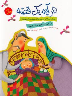 هر آیه یک قصّه (آموزش آیه ها با موضوعات تربیتی برای کودکان): هر آیه؛ یک قصه و یک تصویر - جلد چهارم