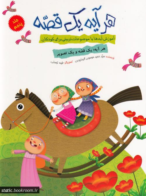 هر آیه یک قصّه (آموزش آیه ها با موضوعات تربیتی برای کودکان): هر آیه؛ یک قصه و یک تصویر - جلد پنجم
