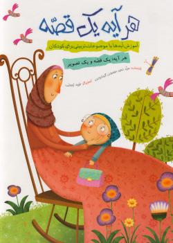 هر آیه یک قصّه (آموزش آیه ها با موضوعات تربیتی برای کودکان هر آیه): هر آیه؛ یک قصه و یک تصویر (پنج جلد در یک مجلد)