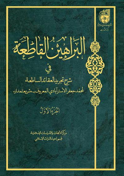 البراهین القاطعه فی شرح تجرید العقائد الساطعه (اربعة مجلدات)