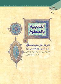 التنبیه بالمعلوم (البرهان علی تنزیه المعصوم عن السهو و النسیان)
