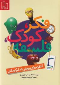 فکر، کودک، فلسفه (پنج جلد در یک مجلد)