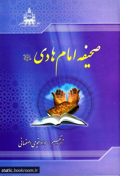 صحیفه امام هادی علیه السلام