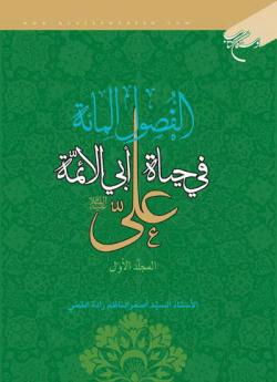 الفصول المائة فی حیاة ابی الائمة علی (ع) - المجلد الاول
