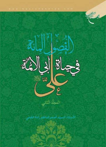 الفصول المائة فی حیاة ابی الائمة علی (ع) - المجلد الثانی (چاپ اول)