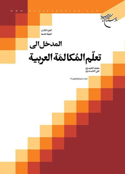 المدخل الی تعلم المکالمة العربیة - الجزء الثالث