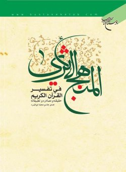 المنهج الاثری فی تفسیر القرآن الکریم