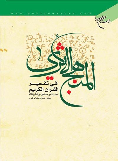 المنهج الاثری فی تفسیر القرآن الکریم: حقیقته، مصادره و تطبیقاته