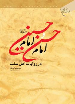 امام حسن و امام حسین (ع) در روایات اهل سنت